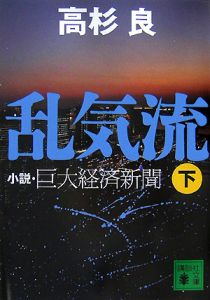 乱気流 小説・巨大経済新聞