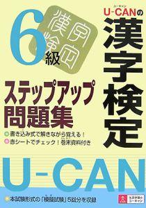U-CANの漢字検定 6級ステップアップ問題集