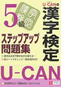 U-CANの漢字検定 5級ステップアップ問題集