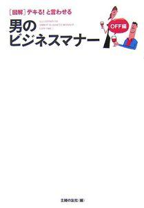 図解・デキる!と言わせる 男のビジネスマナー Off編