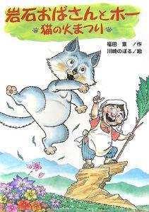 『岩石おばさんとホー 猫の火まつり』川崎のぼる