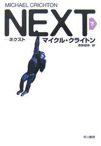 『NEXT』マイケル・クライトン