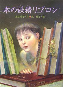 本の妖精リブロン