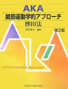 AKA関節運動学的アプローチ博田法