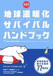 地球温暖化サバイバルハンドブック