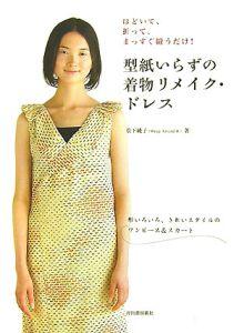 型紙いらずの着物リメイク・ドレス