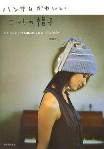 ハンサムかわいいニットの帽子
