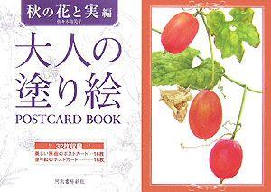 大人の塗り絵 POSTCARD BOOK 秋の花と実編