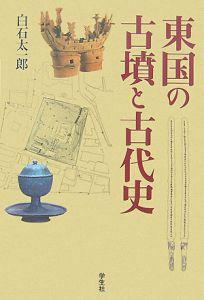 東国の古墳と古代史