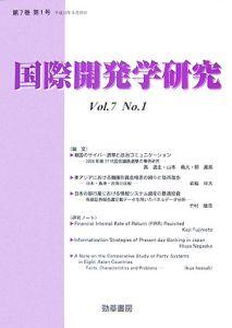 国際開発学研究 7-1