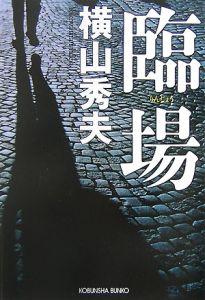 『臨場』横山秀夫