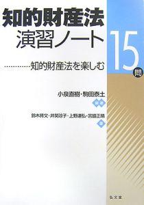 『知的財産法演習ノート』小泉直樹