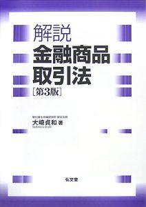 解説 金融商品取引法<第3版>