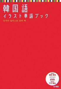 韓国語イラスト単語ブック