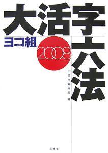 ヨコ組 大活字六法 2008