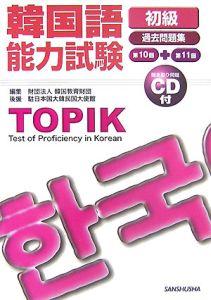 韓国語能力試験 初級過去問題集 第10回+第11回