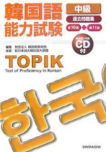 韓国語能力試験 中級過去問題集 第10回+第11回