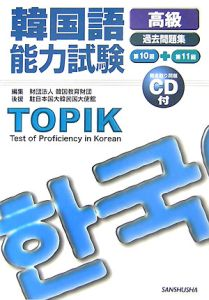 韓国語能力試験 高級過去問題集 第10回+第11回