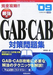 最強のGAB・CAB対策問題集 2009