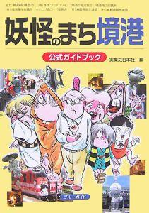 ブルーガイド 妖怪のまち境港公式ガイドブック