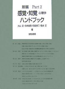 新編 感覚・知覚心理学ハンドブック2