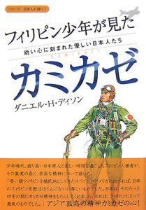 ダニエル・H. ディソン『フィリピン少年が見たカミカゼ シリーズ日本人の誇り7』