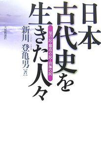 日本古代史を生きた人々