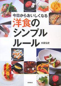 今日からおいしくなる 洋食のシンプルルール