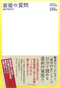 絶対内定 面接の質問 2009