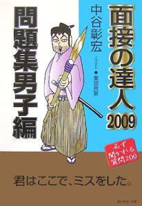 面接の達人 問題集 男子編 2009