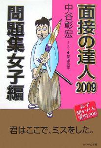 面接の達人 問題集 女子編 2009