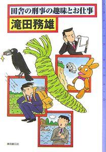 『田舎の刑事の趣味とお仕事』滝田務雄