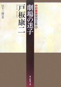 『劇場の迷子 中村雅楽探偵全集4』戸板康二