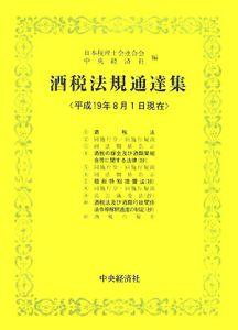 酒税法規通達集 平成19年8月1日