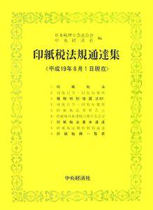印紙税法規通達集 平成19年8月1日