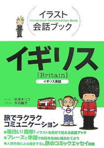 イギリス イギリス英語