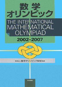 数学オリンピック 2002-2007