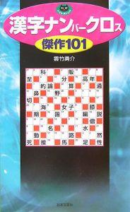 漢字ナンバークロス 傑作101