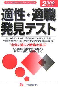 適正・適職発見テスト 2009