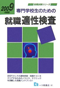 専門学校生のための就職適正検査 2009