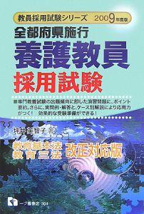 教員採用試験シリーズ 全都府県施行養護教員採用試験 2009