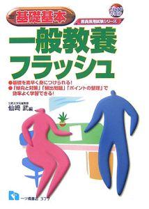 教員採用試験シリーズ 基礎基本一般教養フラッシュ 2009