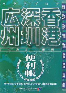 最新・エクスプロア 香港・深セン・広州便利帳