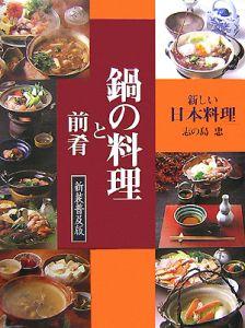 鍋の料理と前肴<新装普及版>