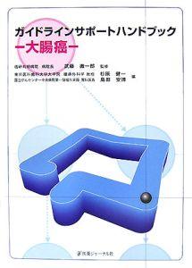『ガイドラインサポートハンドブック 大腸癌』島田安博