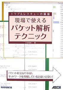 大羽康仁『現場で使える パケット解析テクニック トラブルレスキューの極意』
