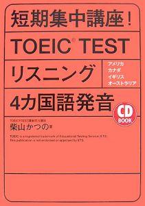 短期集中講座! TOEIC TEST リスニング4カ国語発音