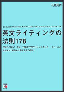 英文ライティングの法則178