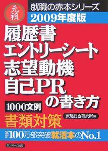 履歴書・エントリーシート・志望動機・自己PRの書き方 2009