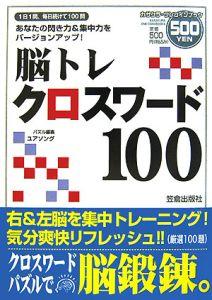 脳トレクロスワード100